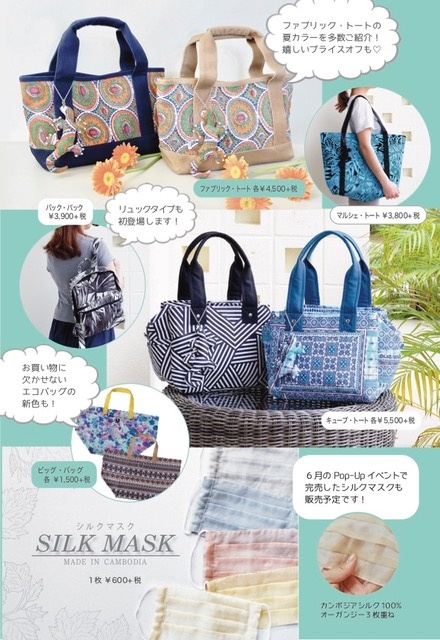 BAL's Summer Exhibition 夏のトートバッグ&エコバッグ